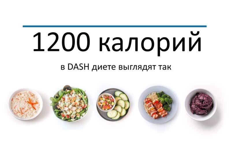 продукты на 1200 калорий в DASH диете