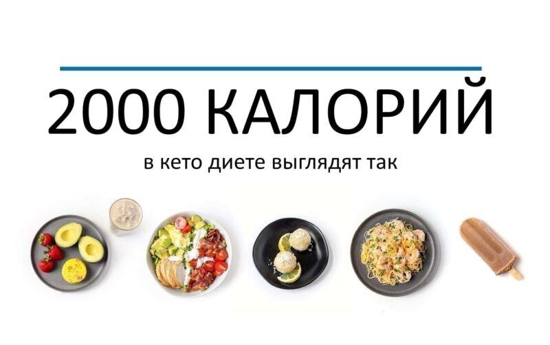 2000 калорий в кето диете