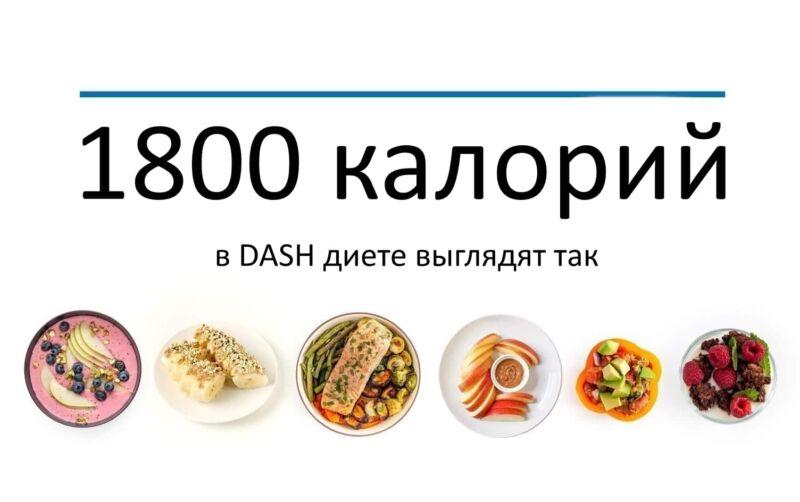 1800 калорий в DASH диете